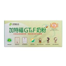 ^~ ^~加特福GT  F奶粉30包,加送3小包及可拆式防潮藥盒一個