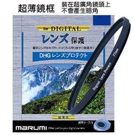MARUMI DHG Lens Protect ^(WIDE^) 37mm 多層鍍膜保護鏡