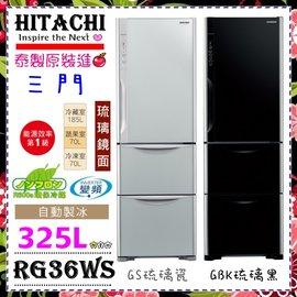 來電驚喜價~日立家電~325L靜音變頻琉璃 3門冰箱~RG36WS~ 貨.一級省電