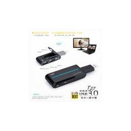 Ebooks T27 USB3.0超高速多合一讀卡機