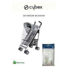 【紫貝殼】『GE03』瑪格羅蘭、Cybex 通用雨罩【店面經營/可預約看貨】