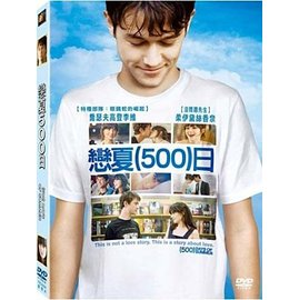 合友唱片 戀夏500日 DVD 500 DAYS OF SUMMER