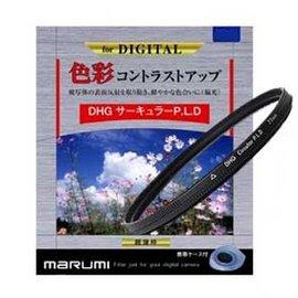 Marumi digital DHG CPL 58mm多層鍍膜  環型偏光鏡^(薄框^)
