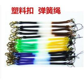 多功能優質 P字扣/塑膠扣/塑膠繩/伸縮繩/彈簧繩鑰匙圈/伸縮筆扣 **29CM*