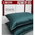 緹花 羽絨枕 睡枕 軟硬枕 靠枕 抱枕 工廠切布^(1入^) 超級折扣↓  ^! ^!免等