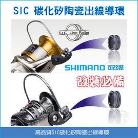 ^(手研釣具^) SIC碳化矽陶瓷導環. 捲線器出線導環