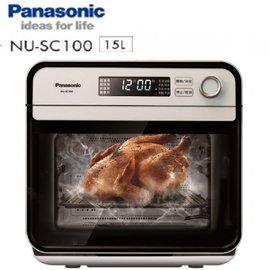 Panasonic國際牌蒸/烤/煎/炸/烘/多功能蒸氣烘烤爐 NU-SC100 **免運費**