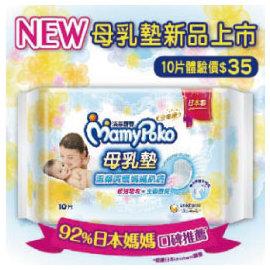 滿意寶寶母乳墊10片