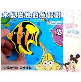 麗嬰兒童玩具館~木製特大號磁性釣魚配對玩具-手眼協調海底世界釣魚板.多款隨機出貨