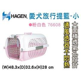 訂購~~1399 ~~ Hagen 赫根愛犬旅行提籃 小  粉白色~76608 運輸籠