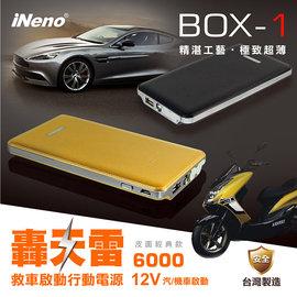 iNeno~BOX~1 轟天雷 極薄多 救車行動電源 6000mAh 單機版 ^( BSM