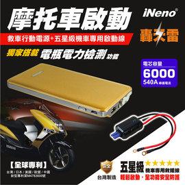 iNeno~BOX~1 轟天雷 極薄多 救車行動電源 6000mAh 摩托車版 ^( BS