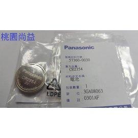 ^~桃園尚益^~Panasonic國際牌製麵包機 電池CR2354 於全機種SD~BMS1