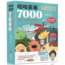 哈哈英單7000:在腦筋迴路撒下記憶餅乾屑,透過諧音圖像破解單字密碼,歡樂背單字