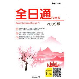 上網卡 全日通 PLUS版 DOCOMO 4G  3G 8日 2GB 上網卡  上網卡 行