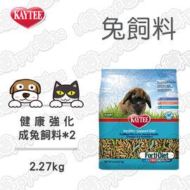 ~美國KAYTEE~ 健康強化成兔飼料2.27kg ^(2包^) ~開心寵物 購~