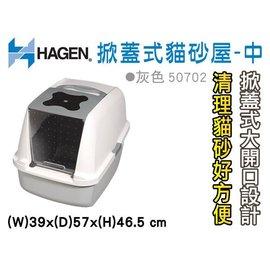 訂購~~1399~~ Hagen 赫根掀蓋式貓砂屋^(中^) 灰色~50702 屋型貓便盆