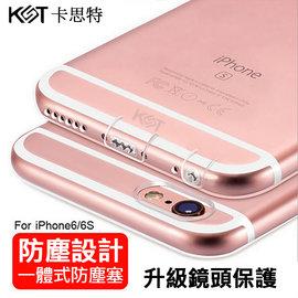 卡思特 清透系列 APPLE iPhone 5 5S SE 防塵塞款TPU保護殼 鏡頭保護
