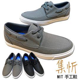2016 款~集忻 t.star• 鞋~俐落格紋 帆船鞋 休閒鞋~灰色~A698