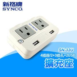~每人 1件~SYNCO 新格牌~4插座 2 3插孔 2USB擴充座^(SN~32U^)~