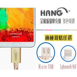 ~摩比優~HANG Z1 金屬編織 傳輸線 充電線 電源線 快充線 Micro USB 蘋