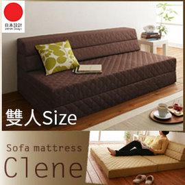 ~ 林製作所~Clene抗菌防臭沙發墊 沙發床 矮沙發 雙人床尺寸 2P