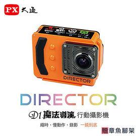 PX 大通 DIRECTOR D1 魔法導演 行動攝影機 ~贈章魚三腳架~IPX5防潑水