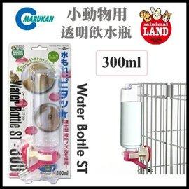~GOLD~~飲水器~ 品牌MARUKAN~WB~3小動物用透明飲水瓶^(300ml^)