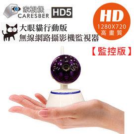 單機 CARESBER 家視保 HD5 ~監控版~ 迷你無線 攝影機 遠端監控監視器 寶寶