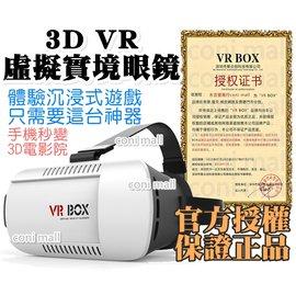 ~coni shop~官方  正品 VR BOX 虛擬3D實境眼鏡 3D頭戴式立體眼鏡 暴
