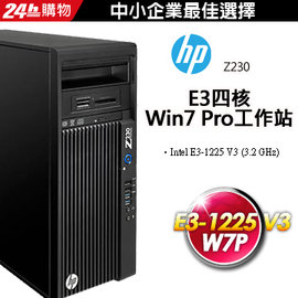 HP Z230 E3四核 Win7 Pro直立型工作站