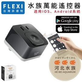 ^~ 河北水族 ^~ FLEXI菲德特 ~ 水族萬能遙控器 ~ 輕鬆遙控水族燈具、馬達、濾