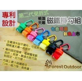 ~~蘋果戶外~~ForestOutdoor FO~036 強力磁鐵掛勾掛環組 附D字扣 萬