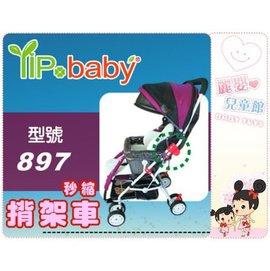 麗嬰兒童玩具館~YIPBABY-年度新款專利秒縮三用揹架手推車(豪華透氣).全罩.當機車椅