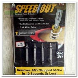 強力螺絲提取器4入組~卸除壞螺絲 損壞螺絲 崩牙螺栓剋星