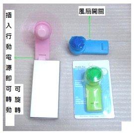 新竹市 迷你三葉風扇 隨身迷你風扇 USB小電扇(帶開關)