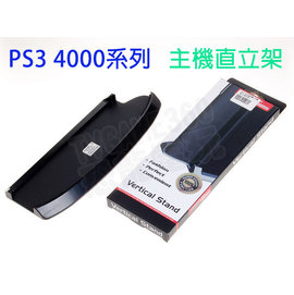 PS3 4007 4207 4000型 SuperSlim 主機立架 直立架 ^(黑色^)