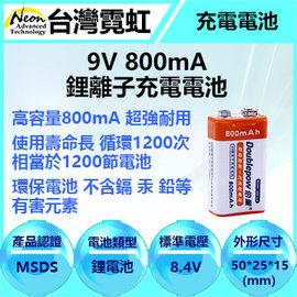 9V 800mA鋰電池^(2入^) 充電電池 環保電池 電池盒