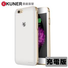 KUKE充電版 款 白金 iPhone 6 6S Lightning 2400mAh電池背