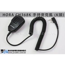 HORA CH368K 手持麥克風  K頭  PSR S3 VU15K 888 1698