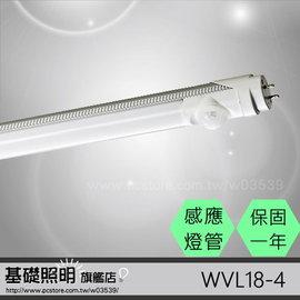~基礎照明旗艦店~^(WPVL18~4呎^) LED T8感應式燈管 20W~4呎 免啟動