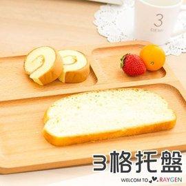 創意木製長形3格托盤實木早餐盤 點心板【HH婦幼館】