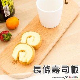 創意木製長條托盤實木壽司板 麵包板【HH婦幼館】