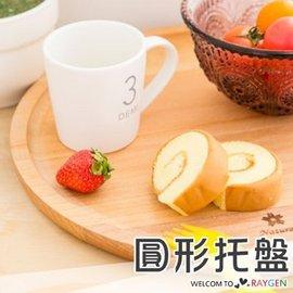創意木製圓形托盤實木點心盤 茶點盤 直徑24CM 【HH婦幼館】
