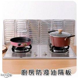 廚房隔油擋板 鋁箔板煤氣灶台擋油板油煙 創意廚房必備用品【HH婦幼館】