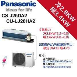 國際牌 CS-J25DA2  CU-LJ28HA2《變頻冷暖》隱藏式一對一分離式冷氣 豪華