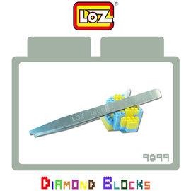 LOZ 迷你鑽石小積木 夾子 不鏽鋼   工具款