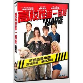 合友唱片 高校性愛一百招 DVD Extreme Movie DVD