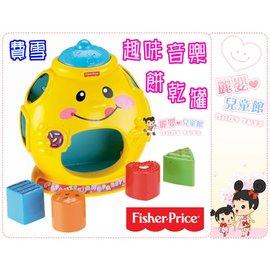 麗嬰兒童玩具館~費雪專櫃.Fisher Price 趣味音樂餅乾罐-笑臉曲奇小寶盒-積木配對音樂盒