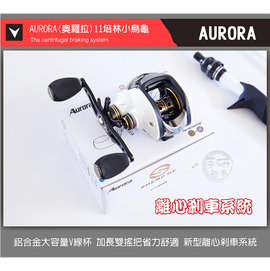 ^(手研釣具^) ILURE AURORA^(奧羅拉^) 11顆培林 離心剎車 可微拋 輕
